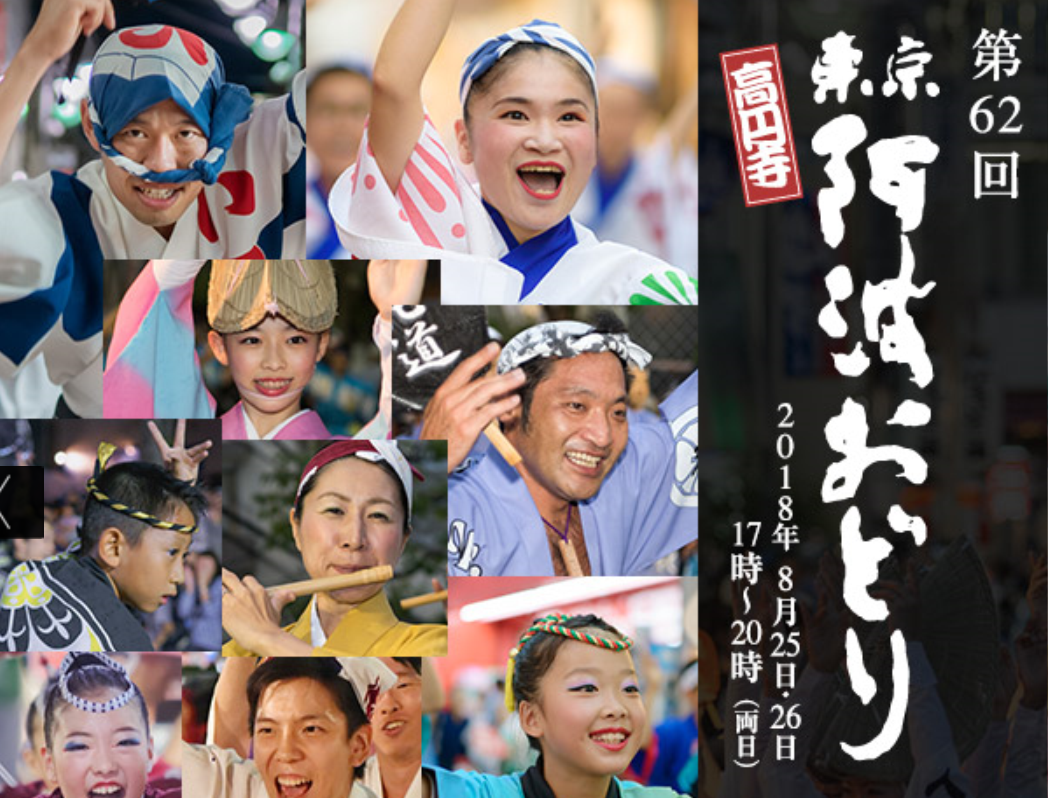 東京高円寺阿波踊り!: お得な情報